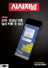 시사저널 2019년 3월 1535호 (주간지)