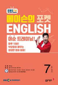 메이슨의 포켓 ENGLISH(EBS 방송교재 2019년 7월)