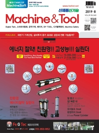 Machine&Tool(2019년 8월호)