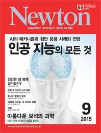 월간 뉴턴 Newton 2019년 09월호