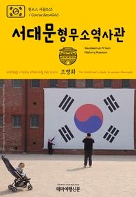 원코스 서울023 서대문형무소역사관 대한민국을 여행하는 히치하이커를 위한 안내서