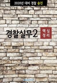 2020년 대비 경찰승진 실무2 (핵심정리)