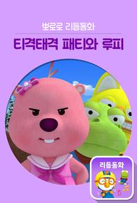 뽀로로 말놀이 리듬동화 티격태격 패티와 루피(e오디오북)