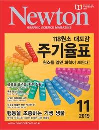 월간 뉴턴 Newton 2019년 11월호