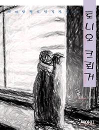 토니오 크뢰거 - 세계단편소설걸작선10