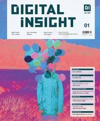 디지털 인사이트(Digital Insight)(2020년 1월호)