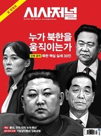 시사저널 2020년 01월 1579-1580호, 설 합본호 (주간지)
