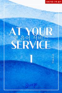 앳 유어 서비스(At Your Service). 1