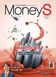 머니S 2020년 04월 639호 (주간지)