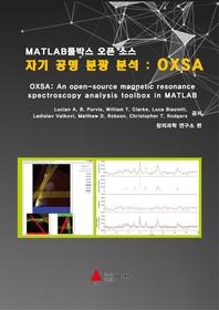 MATLAB툴박스 오픈 소스 자기 공명 분광 분석 : OXSA