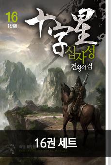 십자성-전왕의 검 세트