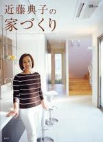 [해외]近藤典子の家づくり