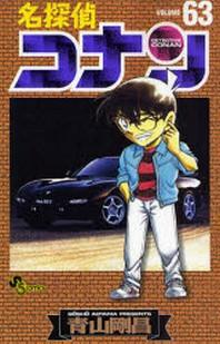 [보유]名探偵コナン 63*