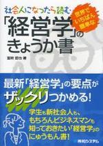 [해외]社會人になったら讀む世界でいちばん簡單な「經營學」のきょうか書