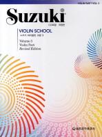 스즈키 바이올린 교본. 3(개정판)(CD1장포함)