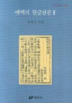 옛 책의 한글판본. 2