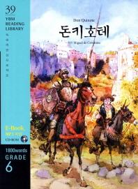돈키호테(CD1장포함)(YBM Reading Library 39)