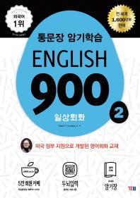 English 900. 2: 일상회화