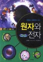 원자와 전자(선생님이 교과서에서 뽑은)(과학나라 논술세상 25)