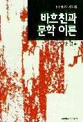 바흐친과 문학이론(현대의문학이론 29)
