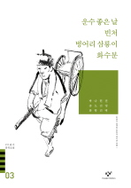 운수 좋은 날 벙어리 삼룡이 빈처 화수분 외(20세기 한국소설 3)