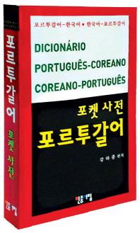 포르투갈어 포켓 사전