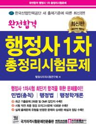 행정사 1차 총정리시험문제(2015)(8절)(완전합격)