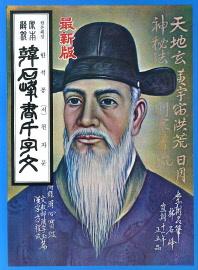 한석봉(서)천자문