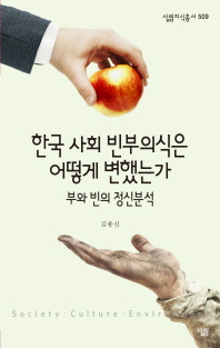 한국 사회 빈부의식은 어떻게 변했는가(살림지식총서 509)
