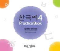 한국어. 4: Practice Book(AudioCD)