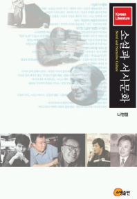 소설과 서사문화(양장본 HardCover)
