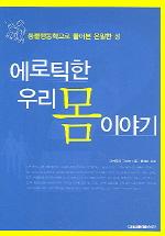 에로틱한 우리 몸 이야기 [초판]