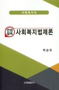 사회복지법제론(만점필독)