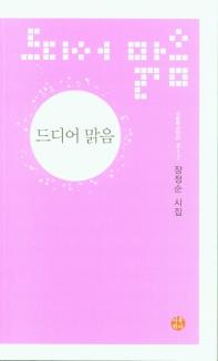 드디어 맑음(시문학시인선 617)