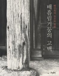 배흘림기둥의 고백(옛건축의 창조와 진화)