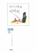 아니에요 아버지 [초판]  /새책수준   /  상현서림 /☞ 서고위치:My 5 *[구매하시면 품절로 표기됩니다]