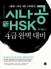 신 HSK 4급 완벽 대비(시나공)(CD1장포함)