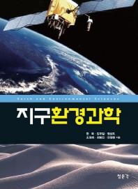 지구환경과학