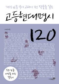 고등현대명시 120(개정 16종 국어 교과서 전 작품을 실은)
