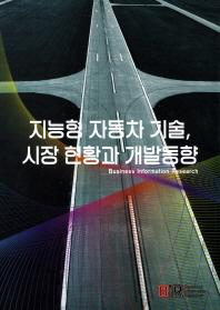 지능형 자동차 기술 시장 현황과 개발동향