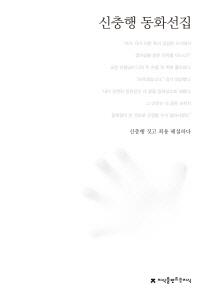 신충행 동화선집(지식을만드는지식 한국동화문학선집 47)