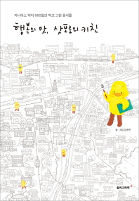 행복의 맛, 삿포로의 키친 별책부록 포함