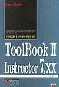 TOOLBOOK 2 INSTRUCTOR 7.XX(S/W포함)