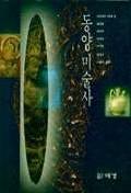 동양미술사(2판)