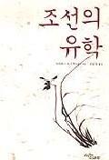 조선의 유학  ((겉표지 흠집(찢김)있슴))