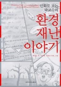 박교수의 환경재난 이야기(만화로 보는)