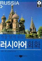러시아어 회화(가장 알기쉬운)(MP3CD1장포함)(비닐)