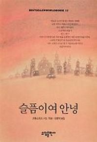 슬픔이여 안녕(BESTSELLER WORLDBOOK 13)