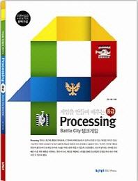 Processing: 중급(게임을 만들며 배우는)(반양장)