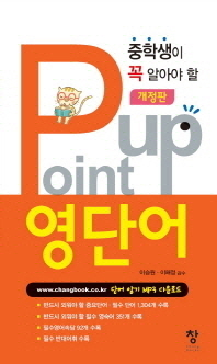 Point Up(포인트업) 영단어